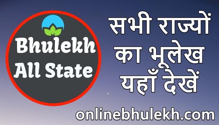 सभी राज्यों का भूलेख | Bhulekh All State In Hindi