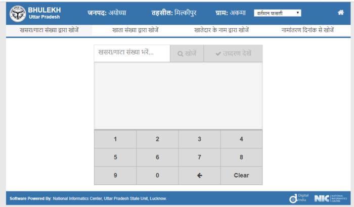 सभी राज्यों का भूलेख यहाँ से चेक करें | Bhulekh All State In Hindi