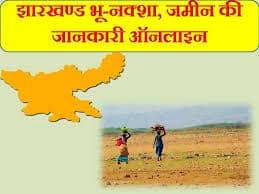 Jharkhand Bhulekh Khasra Khatauni | झारखंड भूलेख खतौनी खसरा, जमीन का नक्शा, जमाबंदी