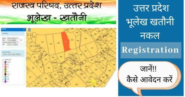 up bhulekh online in hindi