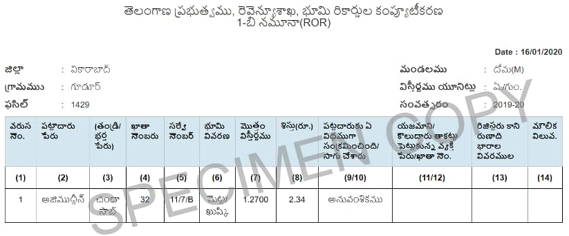 Maa Bhoomi Telangana Bhulekh Land Records Adangal ROR 1B తెలంగాణ ప్రభుత్వము, రెవెన్యూశాఖ, భూమి రికార్డుల కంప్యూటీకరణ