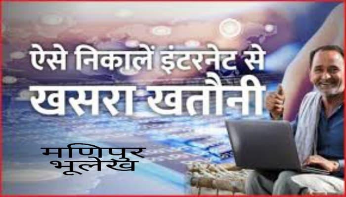 ऑनलाइन मणिपुर भूलेख कैसे देखे? Loucha Pathap Manipur Patta Jamabandi